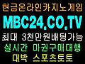 MBC24COTV